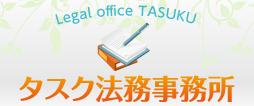 タスク法務事務所